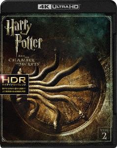 ハリー・ポッターと秘密の部屋(4K ULTRA HD+ブルーレイ)