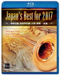 /Japan's Best for 2017 BOXセット(Blu-ray Disc)
