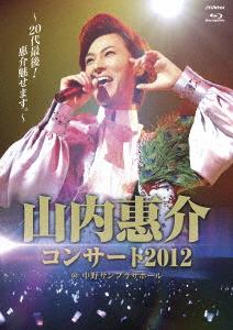 山内惠介/山内惠介コンサート2012~20代最後!惠介魅せます。~(Blu-ray Disc)