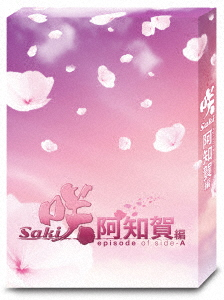 ドラマ「咲-Saki-阿知賀編 episode of side-A」(豪華版) Blu-ray BOX(Blu-ray Disc)