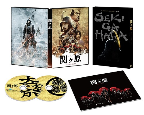 関ヶ原 豪華版(Blu-ray Disc)