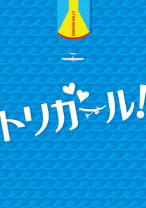 トリガール! 豪華版(Blu-ray Disc)