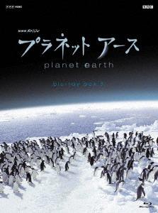 NHKスペシャル プラネットアース 新価格版 ブルーレイ BOX 3(Blu-ray Disc)