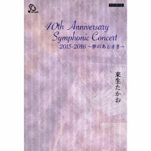 来生たかお/40th Anniversary Symphonic Concert 2015-2016 ~夢のあとさき~(DVD付)
