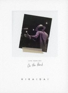 平井大/LIVE TOUR 2017 ON THE ROAD(2CD付)