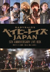"""ベイビーレイズJAPAN/ベイビーレイズJAPAN 5th Anniversary LIVE BOX「野外ワンマン3連戦""""晴れも!雨も!大好き!!""""」(Blu-ray Disc)"""
