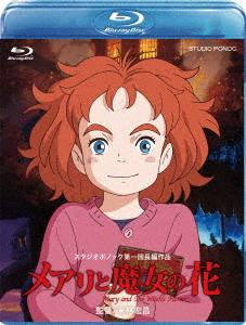 メアリと魔女の花(デジタルコピー付き)(Blu-ray Disc)