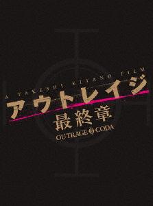 アウトレイジ 最終章 スペシャルエディション(特装限定版)(Blu-ray Disc)