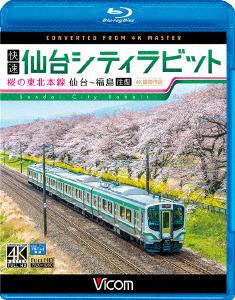快速 仙台シティラビット 4K撮影作品 桜の東北本線 仙台~福島往復(Blu-ray Disc)