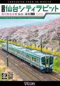 快速 仙台シティラビット 4K撮影作品 桜の東北本線 仙台~福島往復