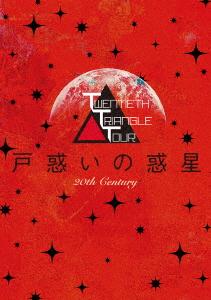 20th Century/TWENTIETH TRIANGLE TOUR 戸惑いの惑星(初回生産限定盤)