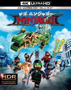 レゴ ニンジャゴー ザ・ムービー(4K ULTRA HD+ブルーレイ)
