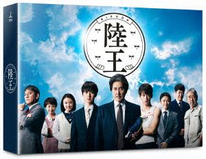 陸王 -ディレクターズカット版- Blu-ray BOX(Blu-ray Disc)