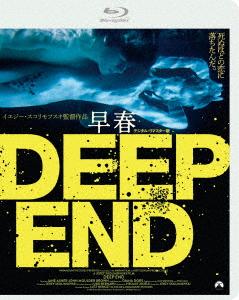 『早春』デジタルリマスター特装版(Blu-ray Disc)