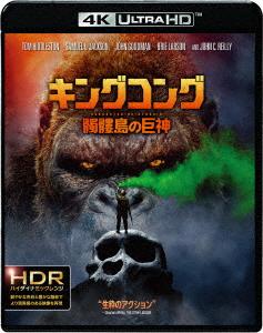 キングコング:髑髏島の巨神(4K ULTRA HD+ブルーレイ)