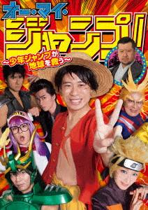 オー・マイ・ジャンプ! ~少年ジャンプが地球を救う~ DVD BOX