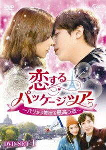 恋するパッケージツアー ~パリから始まる最高の恋~ DVD-SET1【128分特典映像DVD付】