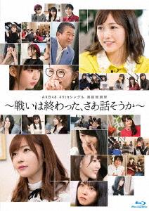 AKB48/AKB48 49thシングル選抜総選挙~戦いは終わった、さあ話そうか~(Blu-ray Disc)