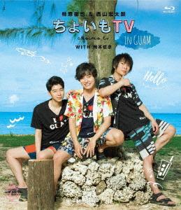 柿原徹也&西山宏太朗「ちょいもTV in GUAM」(Blu-ray Disc)