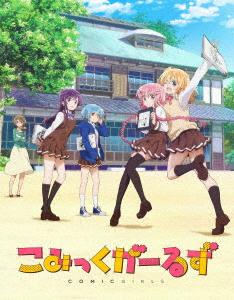 こみっくがーるず 第5巻(初回生産限定版)(Blu-ray Disc)