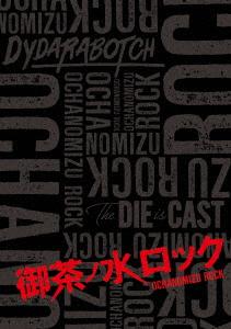 御茶ノ水ロック Blu-ray-BOX(Blu-ray Disc)
