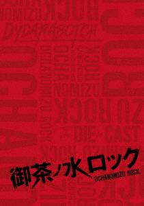 御茶ノ水ロック DVD-BOX