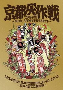オムニバス/京都大作戦2007-2017 10th ANNIVERSARY !~心ゆくまでご覧な祭~(通常盤)(Blu-ray Disc)