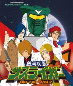 放送35周年記念企画 想い出のアニメライブラリー 第89集 銀河疾風サスライガー Vol.2(Blu-ray Disc)