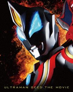 劇場版 ウルトラマンジード つなぐぜ! 願い!!(特装限定版)(Blu-ray Disc)