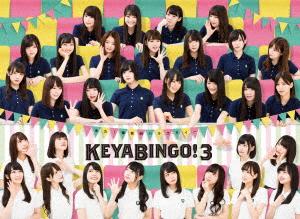 欅坂46/全力!欅坂46バラエティー KEYABINGO!3 Blu-ray BOX(Blu-ray Disc)