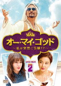 オー・マイ・ゴッド~私が突然ご令嬢!?~DVD-BOX2