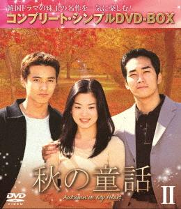 秋の童話 BOX2 <コンプリート・シンプルDVD-BOX5,000円シリーズ>【期間限定生産】