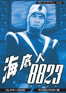 甦るヒーローライブラリー 第30集 海底人8823 コレクターズDVD<デジタルリマスター版>