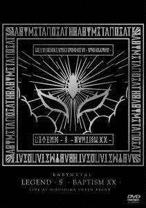 BABYMETAL/LEGEND - S - BAPTISM XX -(LIVE AT HIROSHIMA GREEN ARENA)