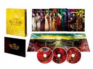 空海-KU-KAI-美しき王妃の謎 プレミアムBOX(Blu-ray Disc)