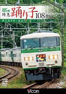 185系 特急踊り子108号 伊豆急下田~東京
