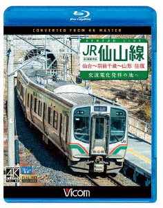 JR仙山線 仙台~羽前千歳~山形 往復 4K撮影作品 交流電化発祥の地へ(Blu-ray Disc)