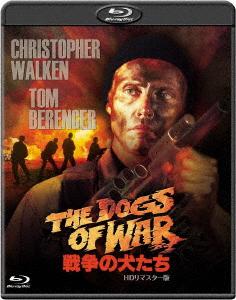 戦争の犬たち -HDリマスター版-(Blu-ray Disc)