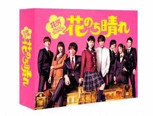 花のち晴れ~花男Next Season~ Blu-ray BOX(Blu-ray Disc)