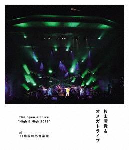 """杉山清貴&オメガトライブ/The open air live """"High&High 2018""""(通常盤)(Blu-ray Disc)"""