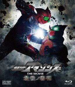 仮面ライダーアマゾンズ THE MOVIE 最後ノ審判(Blu-ray Disc)