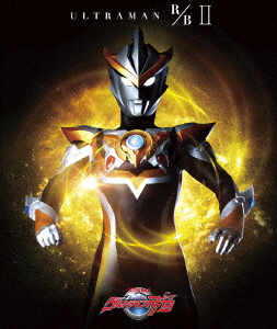 ウルトラマンR/B Blu-ray BOX II<最終巻>(Blu-ray Disc)