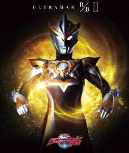 ウルトラマンR/B Blu-ray BOX II<最終巻>(Blu-ray Disc)