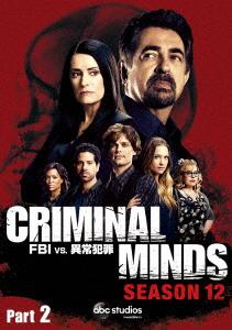 クリミナル・マインド/FBI vs.異常犯罪 シーズン12 コレクターズBOX Part2