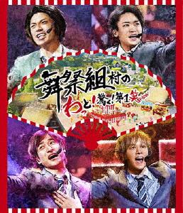舞祭組/舞祭組村のわっと!驚く!第1笑(Blu-ray Disc)