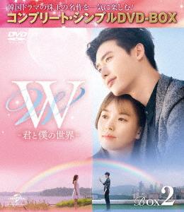 W -君と僕の世界- BOX2(全2BOX) <コンプリート・シンプルDVD-BOX5,000円シリーズ>【期間限定生産】