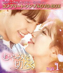 むやみに切なく BOX1(全2BOX) <コンプリート・シンプルDVD-BOX5,000円シリーズ>【期間限定生産】