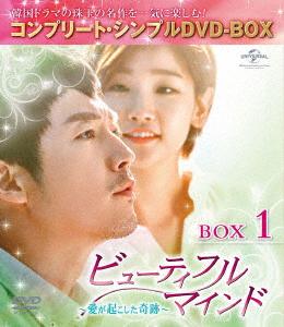 ビューティフルマインド~愛が起こした奇跡~ BOX1(全2BOX) <コンプリート・シンプルDVD-BOX5,000円シリーズ>【期間限定生産】