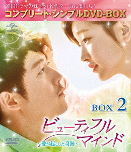 ビューティフルマインド~愛が起こした奇跡~ BOX2(全2BOX) <コンプリート・シンプルDVD-BOX5,000円シリーズ>【期間限定生産】