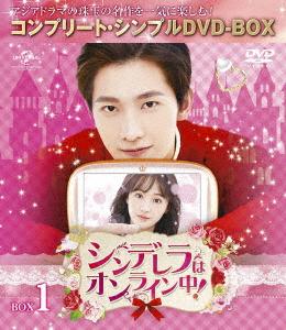 シンデレラはオンライン中! BOX1(全2BOX) <コンプリート・シンプルDVD-BOX5,000円シリーズ>【期間限定生産】